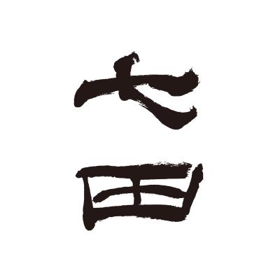 shichida-logo